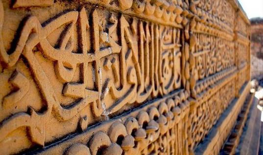 Calligraphy Art at Makli